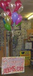 День Вдюбленных - поздравление с шариками