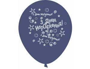 Гелевій шар с рисунком З Днем народження!