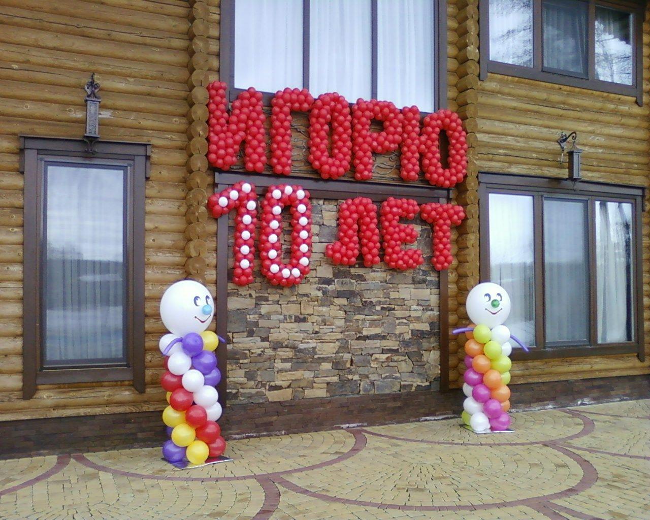 Украшение дома шарами на день рождения фото