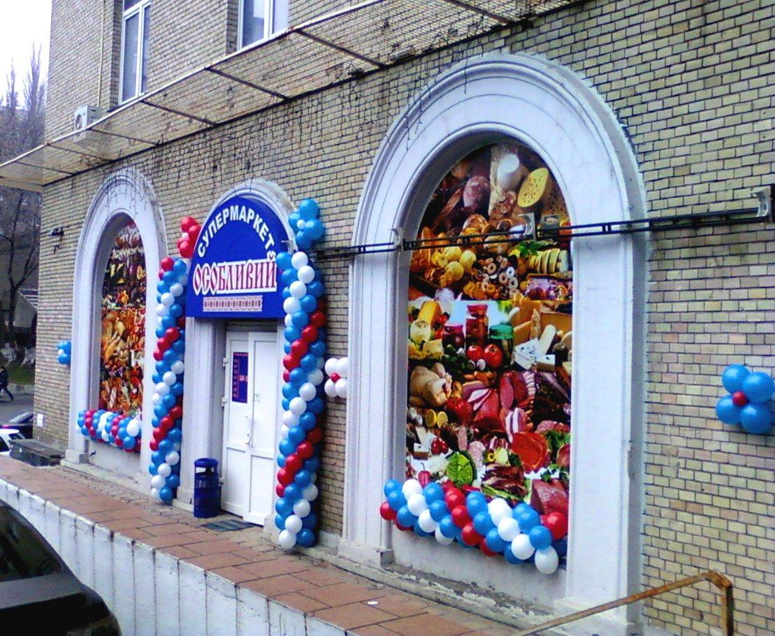 Открытие магазина и воздушные шары