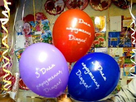 Воздушные шары с надписью лучший подарок на день рождения