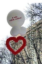 Большой воздушный шар с надписью и сердце из воздушных шариков