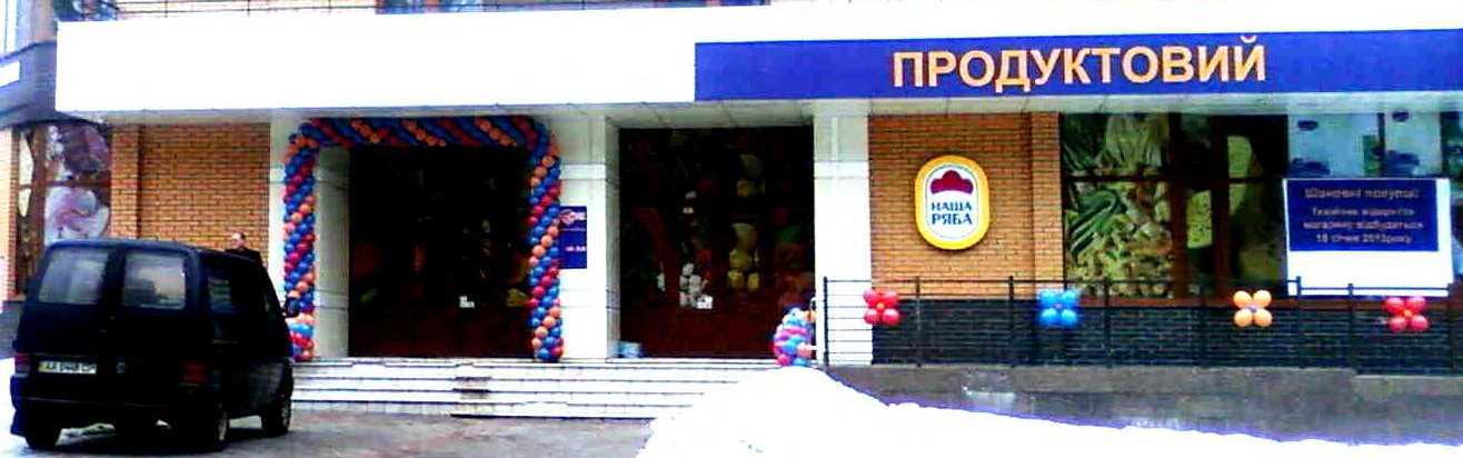 Арка из шаров на открытие магазина