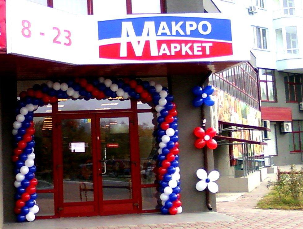 Арка из шаров открытие магазина