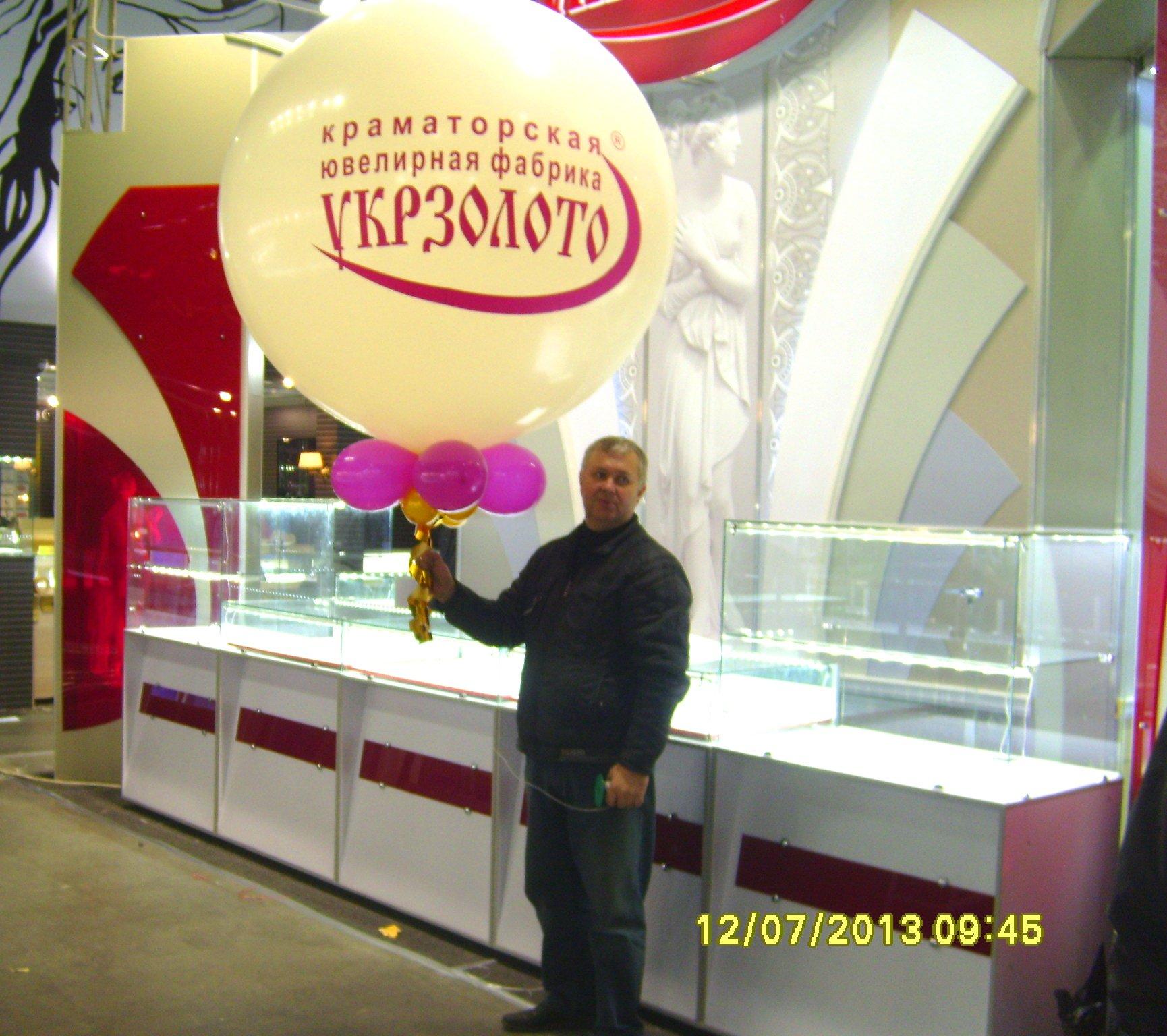 Большой шар с логотипом на выставку