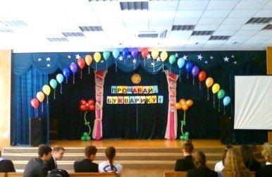 Воздушные шарики на школьный праздник