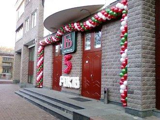 Украшение воздушными шарами на 5-летие банка Богуслав