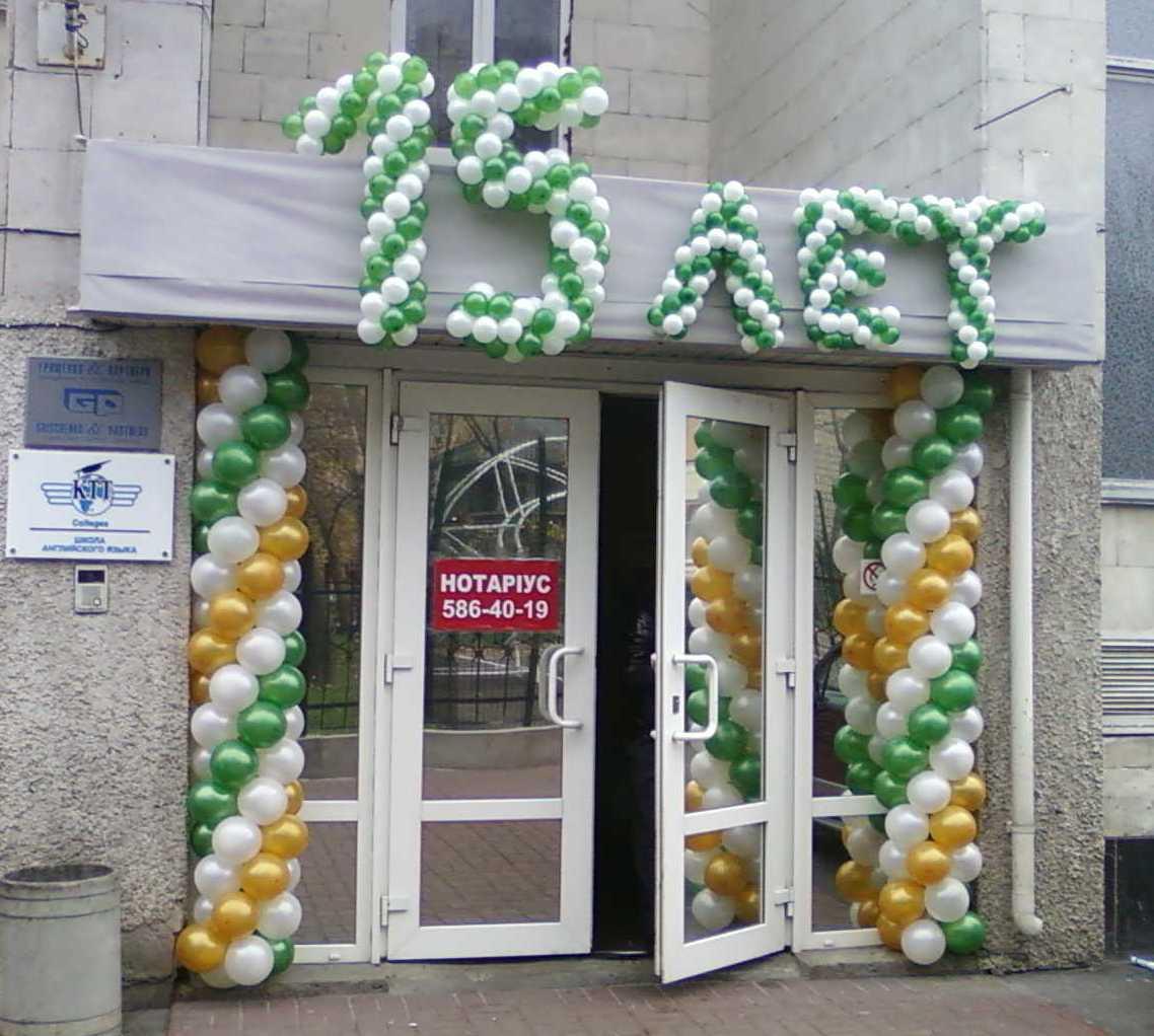 Оформление офиса воздушными шарами