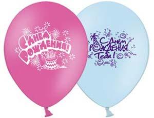 Гелевые шары с рисунком С Днем рождения