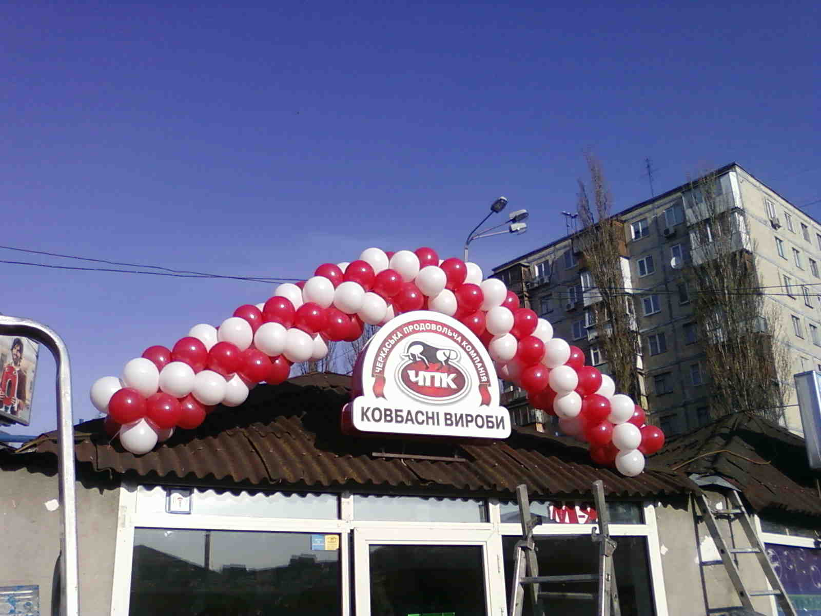Открытие магазина. Оформление шарами фасада магазина