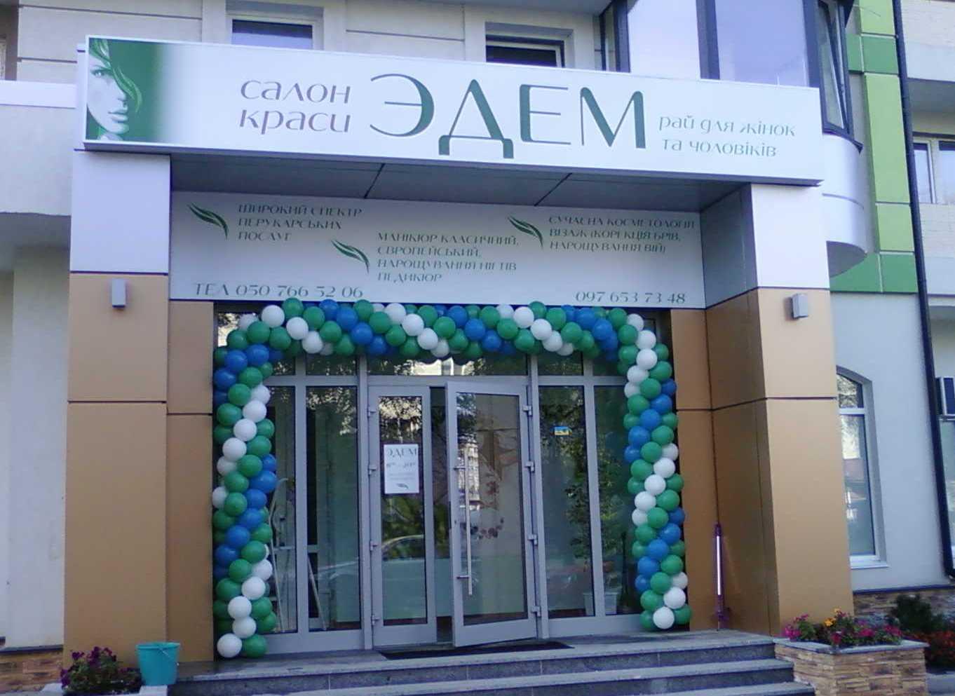 Открытие салона красоты Эдем