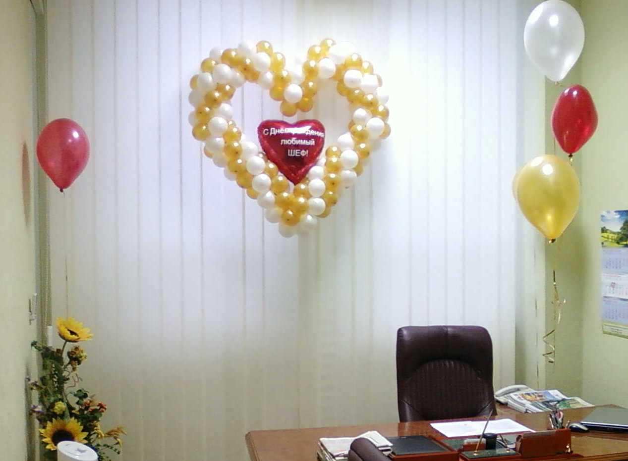 С днем рождения и как украсить ее кабинет