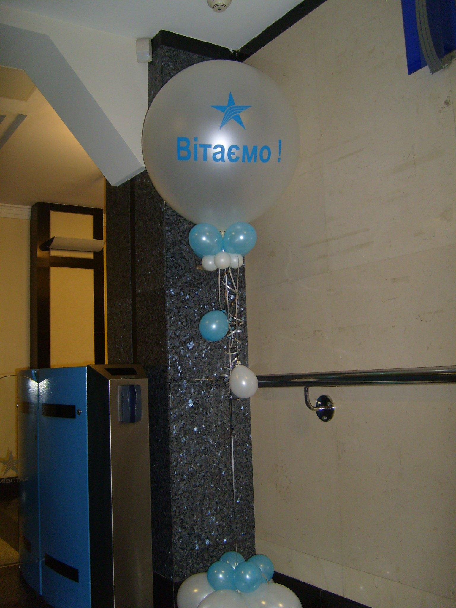 Оформление офиса. Большой шар