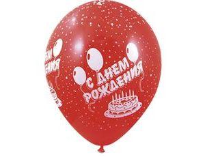 Гелевый шар С Днем рождения