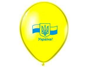 Купить Гелевый шар Символика в Киеве